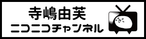 ニコニコ動画チャンネル