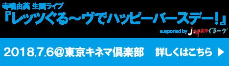 7/6生誕ライブ開催決定