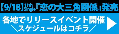 9/18 11thシングル発売
