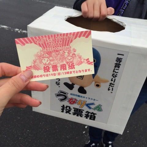 #ゆるキャラグランプリ2017 1日目 その3(゚ω゚)