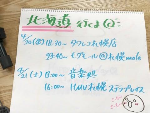 #リリースイベントが止まらない 池袋、渋谷、渋谷とかとか(゚ω゚)