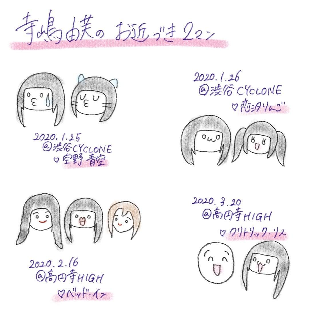 #ゆっふぃーバス #ハイサイ寺嶋 2020!!!