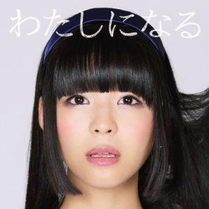1stアルバム『わたしになる』初回限定盤