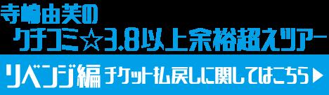 『寺嶋由芙のクチコミ☆3.8以上余裕超えツアー リベンジ編』